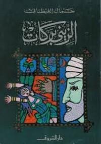 تحميل رواية الزيني بركات pdf مجانا تأليف جمال الغيطاني | مكتبة تحميل كتب pdf