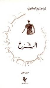 تحميل رواية الشرخ (سأسر بأمري لخلاني الفصول - 1) pdf مجانا تأليف إبراهيم الكونى | مكتبة تحميل كتب pdf