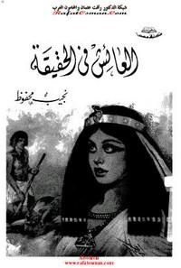 تحميل رواية العائش في الحقيقة pdf مجانا تأليف نجيب محفوظ | مكتبة تحميل كتب pdf