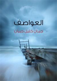 تحميل رواية العواصف pdf مجانا تأليف جبران خليل جبران | مكتبة تحميل كتب pdf