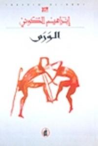 تحميل رواية الورم pdf مجانا تأليف إبراهيم الكونى | مكتبة تحميل كتب pdf