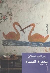 تحميل رواية بحيرة المساء pdf مجانا تأليف إبراهيم أصلان | مكتبة تحميل كتب pdf