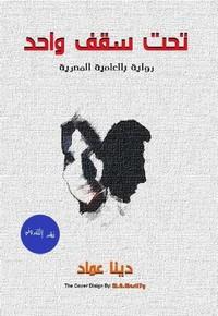 تحميل رواية تحت سقف واحد pdf مجانا تأليف دينا عماد | مكتبة تحميل كتب pdf