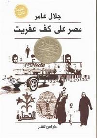 تحميل كتاب مصر علي كف عفريت pdf مجانا تأليف جلال عامر | مكتبة تحميل كتب pdf