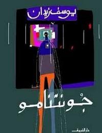 تحميل رواية جونتنامو pdf مجانا تأليف د. يوسف زيدان | مكتبة تحميل كتب pdf