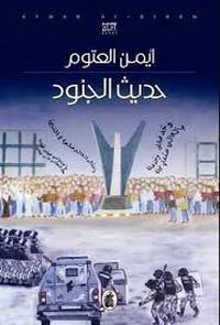 تحميل رواية حديث الجنود pdf مجانا تأليف أيمن العتوم   مكتبة تحميل كتب pdf