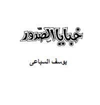 تحميل رواية خبايا الصدور pdf مجانا تأليف يوسف السباعى | مكتبة تحميل كتب pdf