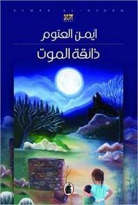 تحميل رواية ذائقة الموت pdf مجانا تأليف أيمن العتوم | مكتبة تحميل كتب pdf