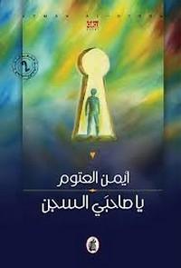 تحميل رواية يا صاحبي السجن pdf مجانا تأليف أيمن العتوم | مكتبة تحميل كتب pdf