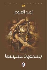 تحميل رواية يسمعون حسيسها pdf مجانا تأليف أيمن العتوم | مكتبة تحميل كتب pdf