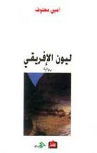 تحميل رواية ليون الافريقي pdf مجانا تأليف أمين معلوف | مكتبة تحميل كتب pdf