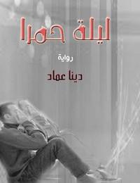 تحميل رواية ليلة حمرا pdf مجانا تأليف دينا عماد | مكتبة تحميل كتب pdf