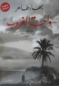 تحميل رواية واحة الغروب pdf مجانا تأليف بهاء طاهر | مكتبة تحميل كتب pdf