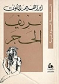 تحميل رواية نزيف الحجر pdf مجانا تأليف إبراهيم الكونى | مكتبة تحميل كتب pdf