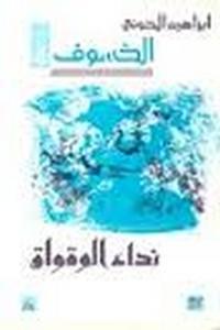 تحميل رواية نداء الوقواق (الخسوف - 4) pdf مجانا تأليف إبراهيم الكونى | مكتبة تحميل كتب pdf