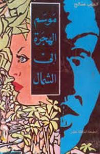 تحميل رواية موسم الهجرة إلى الشمال pdf مجانا تأليف الطيب صالح | مكتبة تحميل كتب pdf