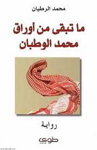 تحميل رواية ماتبقي من أوراق محمد الوطبان pdf مجانا تأليف محمد الرطيان | مكتبة تحميل كتب pdf