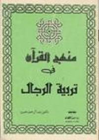 تحميل كتاب منهج القرآن في تربية الرجال pdf مجاناً تأليف د. عبد الرحمن عميرة | مكتبة تحميل كتب pdf