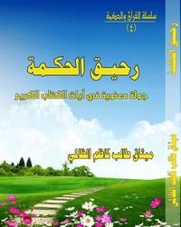 تحميل كتاب رحيق الحكمة ل ميثاق طالب كاظم الظالمي مجانا pdf | مكتبة تحميل كتب pdf