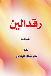 تحميل كتاب رقدالين ل عدي عدنان البلداوي مجانا pdf | مكتبة تحميل كتب pdf