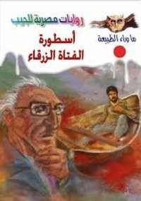 تحميل كتاب أسطورة الفتاة الزرقاء ل د. أحمد خالد توفيق pdf مجاناً | مكتبة تحميل كتب pdf