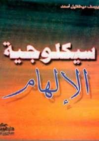 تحميل كتاب سيكولوجية الإلهام ل يوسف ميخائيل اسعد pdf مجاناً | مكتبة تحميل كتب pdf
