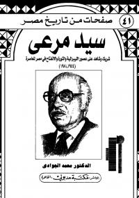 تحميل كتاب سيد مرعى ل محمد الجوادى pdf مجاناً | مكتبة تحميل كتب pdf