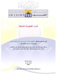 تحميل كتاب أسرار تصويرية مترجمة ل مجموعة مؤلفين pdf مجاناً | مكتبة تحميل كتب pdf