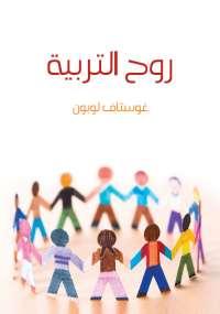 تحميل كتاب روح التربية ل غوستاف لوبون pdf مجاناً | مكتبة تحميل كتب pdf