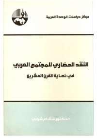 تحميل كتاب النقد الحضاري للمجتمع العربي ل هشام شرابى pdf مجاناً | مكتبة تحميل كتب pdf