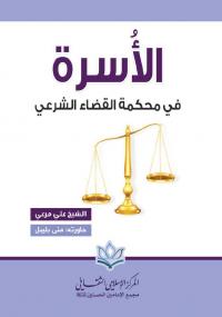 تحميل كتاب الأسرة في محكمة القضاء الشرعي ل علي مرعي pdf مجاناً   مكتبة تحميل كتب pdf