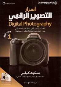 تحميل كتاب أسرار التصوير الرقمي - الجزء الأول ل سكوت كيلبي pdf مجاناً | مكتبة تحميل كتب pdf
