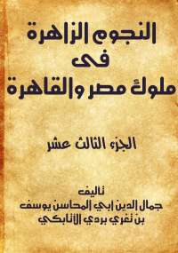 تحميل كتاب النجوم الزاهرة في ملوك مصر والقاهرة - الجزء الثالث عشر ل ابن تغري بردي pdf مجاناً | مكتبة تحميل كتب pdf