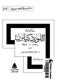 تحميل كتاب مذكرات اللورد كليرن - الجزء الثاني ل تريفور إيفانز pdf مجاناً | مكتبة تحميل كتب pdf