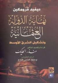 تحميل كتاب نهاية الدولة العثمانية وتشكيل الشرق الأوسط ل ديفيد فرومكين pdf مجاناً | مكتبة تحميل كتب pdf