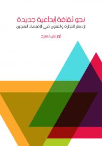 تحميل كتاب نحو ثقافة إبداعية جديدة ل لورنس لسيج pdf مجاناً | مكتبة تحميل كتب pdf