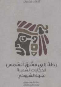 تحميل كتاب رحلة إلى مشرق الشمس الحكايات الشعبية لقبيلة الشيروكي ل جايمس موني pdf مجاناً | مكتبة تحميل كتب pdf