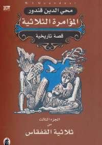 تحميل كتاب المؤامرة الثلاثية ل محي الدين قندور pdf مجاناً | مكتبة تحميل كتب pdf