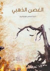 تحميل كتاب الغصن الذهبي ل جيمس جورج فريزر pdf مجاناً | مكتبة تحميل كتب pdf