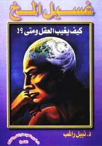 تحميل كتاب غسيل المخ كيف يغيب العقل ومتى ل نبيل راغب pdf مجاناً | مكتبة تحميل كتب pdf