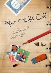 تحميل كتاب نامت عليك حيطة ل نهى محمود pdf مجاناً | مكتبة تحميل كتب pdf
