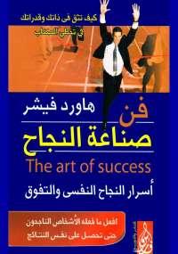 تحميل كتاب فن صناعة النجاح ل هاورد فيشر pdf مجاناً | مكتبة تحميل كتب pdf