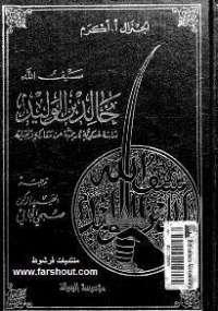 تحميل كتاب خطط خالد بن الوليد الحربية ل ا.اكرم pdf مجاناً | مكتبة تحميل كتب pdf