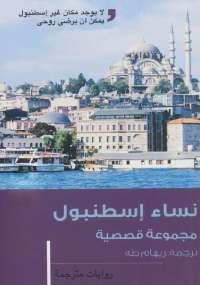 تحميل كتاب نساء اسطنبول ل ريهام طه pdf مجاناً | مكتبة تحميل كتب pdf