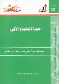 تحميل كتاب علم الإجتماع الآلي ل علي رحومة pdf مجاناً   مكتبة تحميل كتب pdf