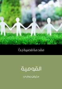 تحميل كتاب القومية ل ستيفن جروزبي pdf مجاناً | مكتبة تحميل كتب pdf