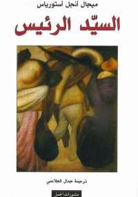 تحميل كتاب السيد الرئيس ل ميغل آنخل أستورياس pdf مجاناً | مكتبة تحميل كتب pdf