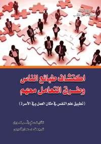 تحميل كتاب اكتشاف طبائع الناس وطرق التعامل معهم ل فرنر كوول pdf مجاناً | مكتبة تحميل كتب pdf