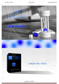 تحميل كتاب مستشفى الصور ل عبد الله الفارسي pdf مجاناً | مكتبة تحميل كتب pdf