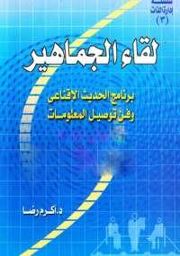 تحميل كتاب لقاء الجماهير ل أكرم رضا pdf مجاناً | مكتبة تحميل كتب pdf